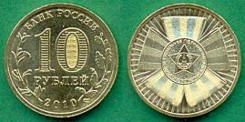 10 рублей 2010 года 65 лет победы в